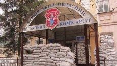 Харьковский военный комиссариат