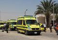 Машины скорой помощи в Египте