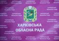 Харьковский облсовет