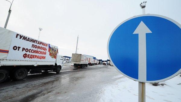 Отправка двенадцатого гуманитарного конвоя для Донбасса