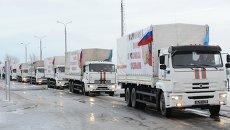 Отправка гуманитарного конвоя для Донбасса