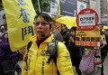 Демонстрация в Гонконге