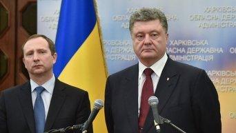 Порошенко и губернатор Харьковской области Игорь Райнин