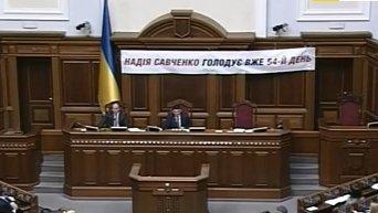Голосование в Верховной Раде по вопросу лишения Виктора Януковича звания президента