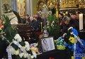 Прощание с Кузьмой во Львове