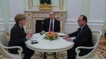 Переговоры Владимира Путина, Ангелы Меркель и Франсуа Олланда