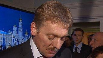 Дмитрий Песков о переговорах Владимира Путина, Ангелы Меркель и Франсуа Олланда