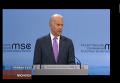 Мюнхенские дебаты по Украине: прямая трансляция. Видео