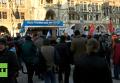 Акции протеста в Мюнхене против политики НАТО. Видео