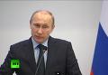 Путин: войны против РФ нет, но есть попытка сдержать ее развитие. Видео
