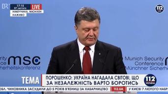 Порошенко в Мюнхене показал паспорта российских солдат. Видео
