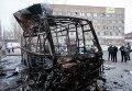 Сгоревший автомобиль на автовокзале в Донецке