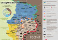 Ситуация в зоне АТО на 11 февраля. Карта СНБО. Инфографика