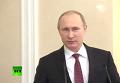 Путин об итогах переговоров в Минске. Видео