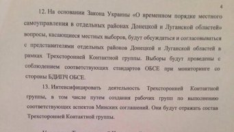 Фотокопии документов, подписанных в Минске