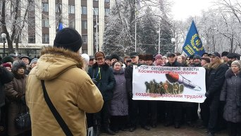 Рабочие Южмаша на митинге потребовали выплаты долгов по зарплате