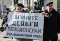Митинг под лозунгом Нет! Коррупции в банковской сфере Украины! в Киеве