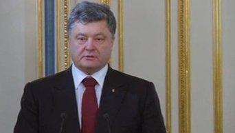 Порошенко: РФ не будет принимать участие в миротворческой миссии на Донбассе. Видео