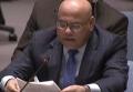 Прямая трансляция министерской встречи Совета Безопасности ООН