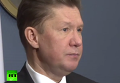 Миллер: Украина своевременно не сделала новую предоплату за газ