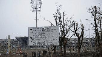 В разрушенном аэропорту Донецка