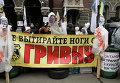 Митинг с требованием отставки главы НБУ Валерии Гонтаревой