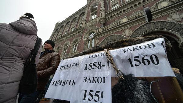 Акция протеста финансового Майдана под Нацбанком
