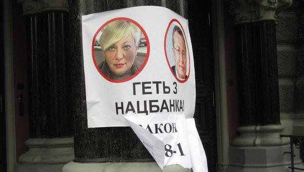 Плакат на здании НБУ
