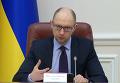 Яценюк: на субсидии дополнительно выделят 12,5 млрд грн. Видео