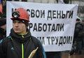 Митинг шахтеров под Верховной Радой