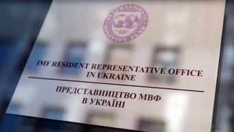 Вывеска на здании представительства Международного валютного фонда в Украине