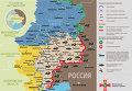 Ситуация в зоне АТО на 15 марта. Карта СНБО