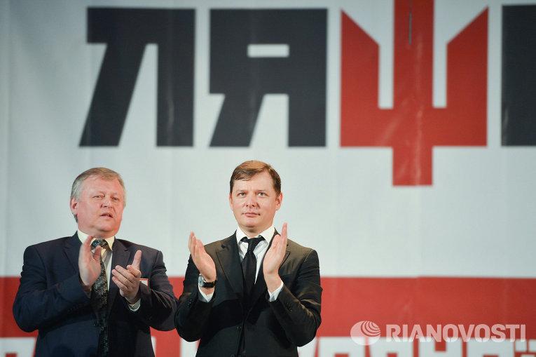 Олег Куприенко и Олег Ляшко