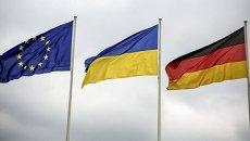 Флаги ЕС, Украины и Германии