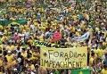 Бразильцы требуют импичмент президенту