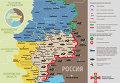Ситуация в зоне АТО на 16 марта. Карта СНБО. Инфографика