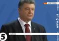 Порошенко: альтернативе Минска нет