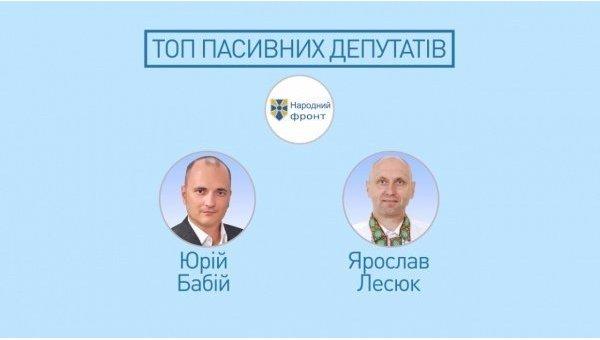 Топ пассивных депутатов в Народном фронте
