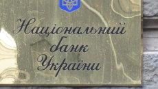Вывеска на здании Национального банка Украины. Архивное фото