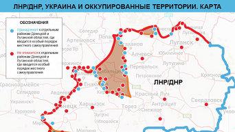 Инфографика. Карта районов Донбасса с особым статусом