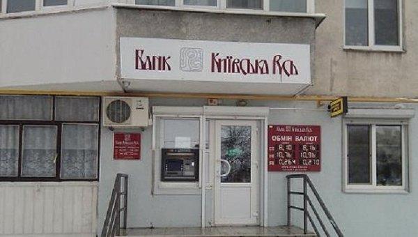 Отделение банка Киевская Русь