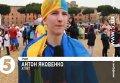 Украина на марафоне в Риме