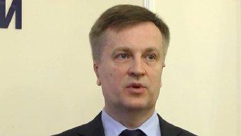 Валентин Наливайченко прокомментировал блокирование Укрнафты