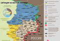 Инфографика. Ситуация на востоке Украины на 24 марта 2015 года