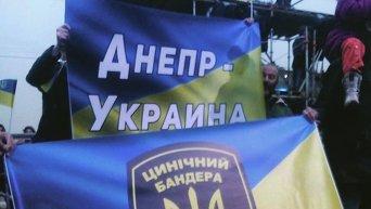 Вече в Днепропетровске