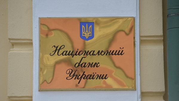 ВНацбанке поведали, сколько фальшивых денежных средств вУкраинском государстве