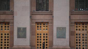 Здание Киевского городского совета и Киевской горгосадминистрации