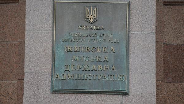 Здание Киевской горгосадминистрации