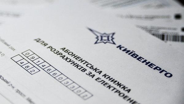 Абонентская книжка по оплате за электроэнергию в Киеве