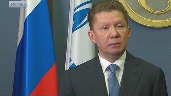 Газпром просит правительство РФ дать Украине скидку на три месяца. Видео